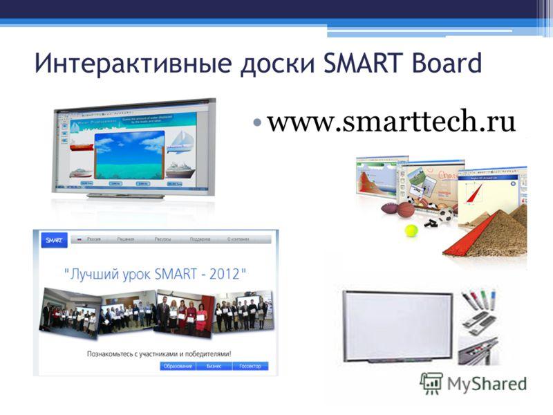 www.smartteсh.ru Интерактивные доски SMART Board