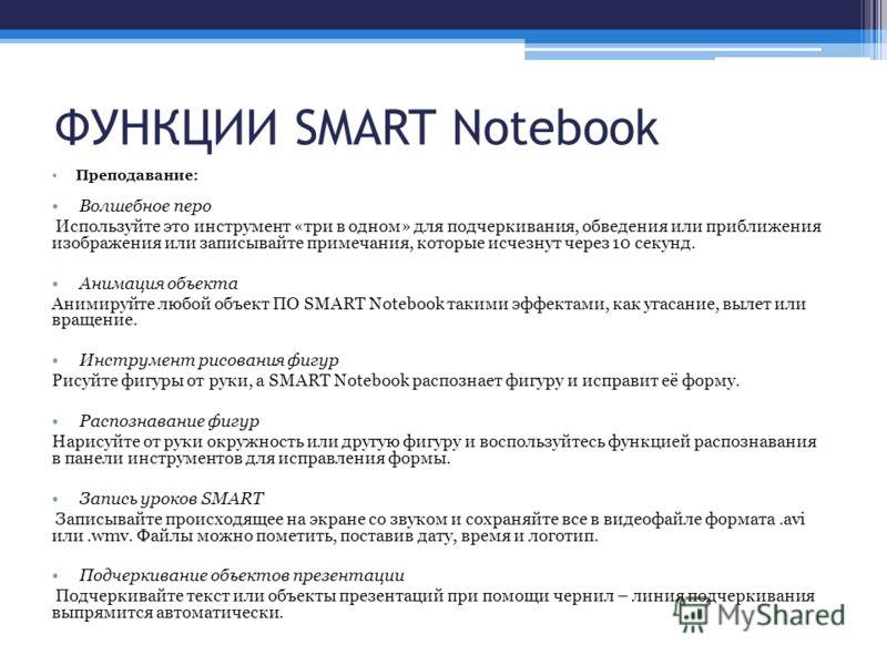 ФУНКЦИИ SMART Notebook Преподавание: Волшебное перо Используйте это инструмент «три в одном» для подчеркивания, обведения или приближения изображения или записывайте примечания, которые исчезнут через 10 секунд. Анимация объекта Анимируйте любой объе