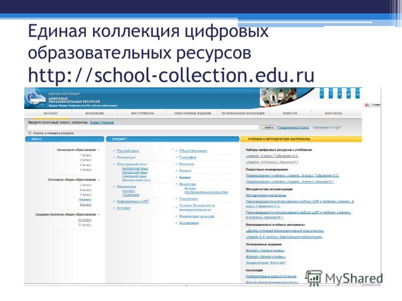 Единая коллекция цифровых образовательных ресурсов http://school-collection.edu.ru