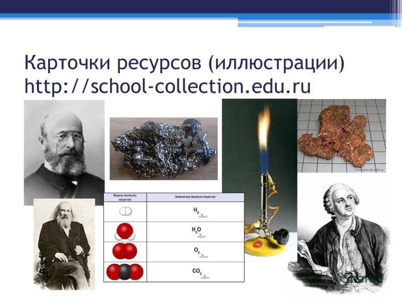 Карточки ресурсов (иллюстрации) http://school-collection.edu.ru
