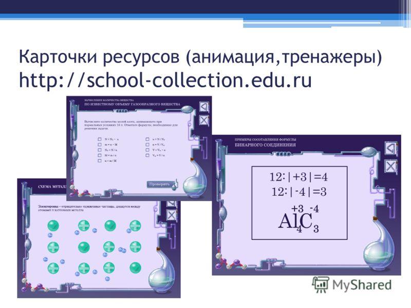 Карточки ресурсов (анимация,тренажеры) http://school-collection.edu.ru