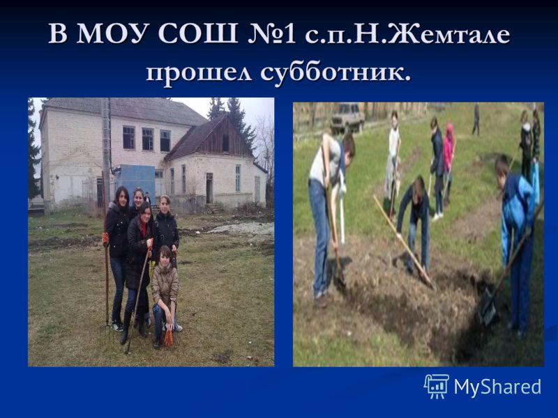 В МОУ СОШ 1 с.п.Н.Жемтале прошел субботник.