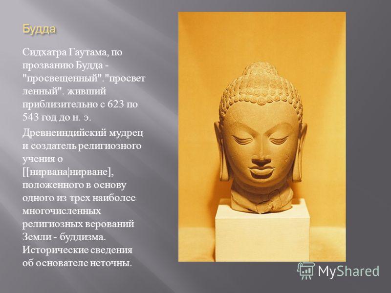 Будда Сидхатра Гаутама, по прозванию Будда -