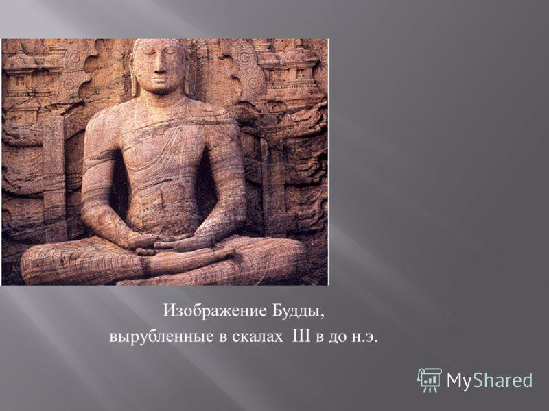 Изображение Будды, вырубленные в скалах III в до н. э.