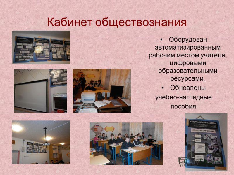 Кабинет обществознания Оборудован автоматизированным рабочим местом учителя, цифровыми образовательными ресурсами, Обновлены учебно-наглядные пособия