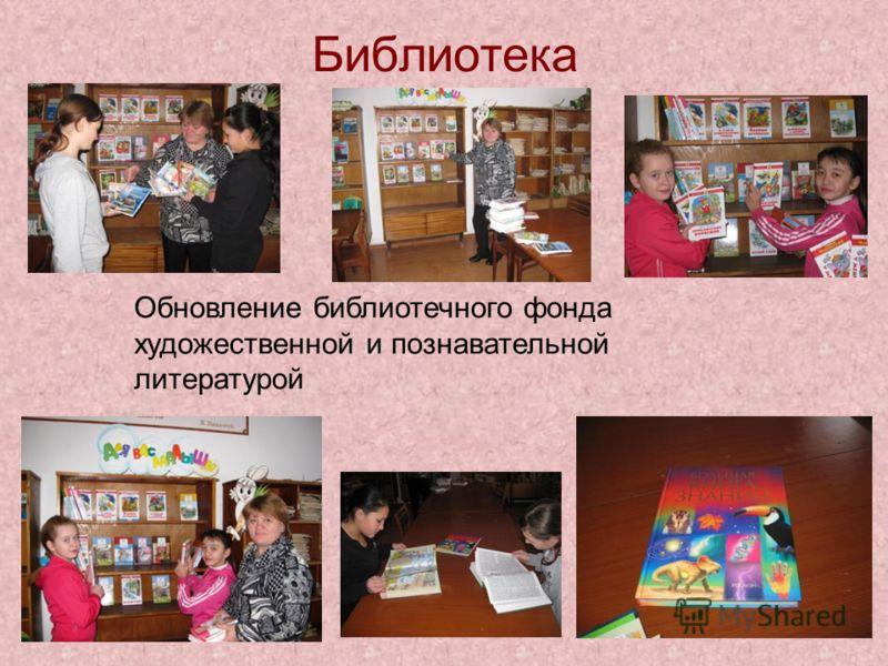 Библиотека Обновление библиотечного фонда художественной и познавательной литературой