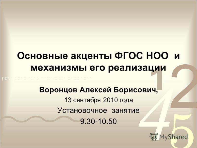Основные акценты ФГОС НОО и механизмы его реализации Воронцов Алексей Борисович, 13 сентября 2010 года Установочное занятие 9.30-10.50