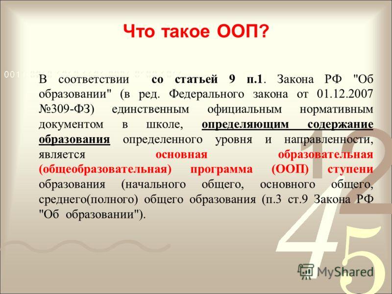 Что такое ООП? В соответствии со статьей 9 п.1. Закона РФ
