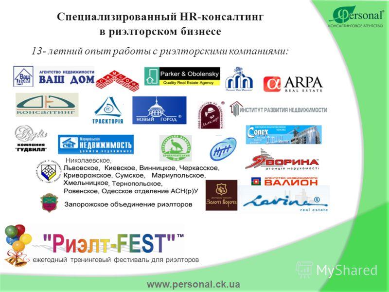 Специализированный HR-консалтинг в риэлторском бизнесе 13- летний опыт работы с риэлторскими компаниями: Николаевское, ежегодный тренинговый фестиваль для риэлторов