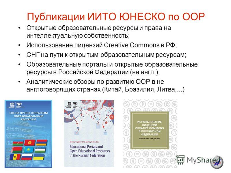 Публикации ИИТО ЮНЕСКО по ООР Открытые образовательные ресурсы и права на интеллектуальную собственность; Использование лицензий Creative Commons в РФ; СНГ на пути к открытым образовательным ресурсам; Образовательные порталы и открытые образовательны