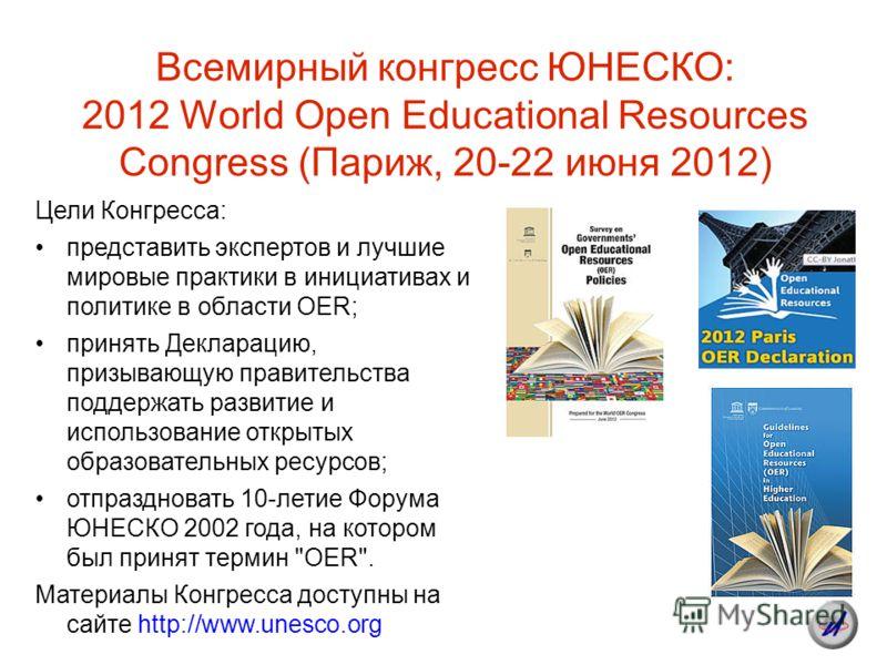 Всемирный конгресс ЮНЕСКО: 2012 World Open Educational Resources Congress (Париж, 20-22 июня 2012) Цели Конгресса: представить экспертов и лучшие мировые практики в инициативах и политике в области OER; принять Декларацию, призывающую правительства п