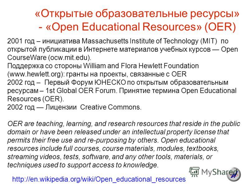 «Открытые образовательные ресурсы» - «Open Educational Resources» (OER) http://en.wikipedia.org/wiki/Open_educational_resources 2001 год – инициатива Massachusetts Institute of Technology (MIT) по открытой публикации в Интернете материалов учебных ку