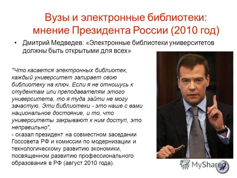 Вузы и электронные библиотеки: мнение Президента России (2010 год) Дмитрий Медведев: «Электронные библиотеки университетов должны быть открытыми для всех»