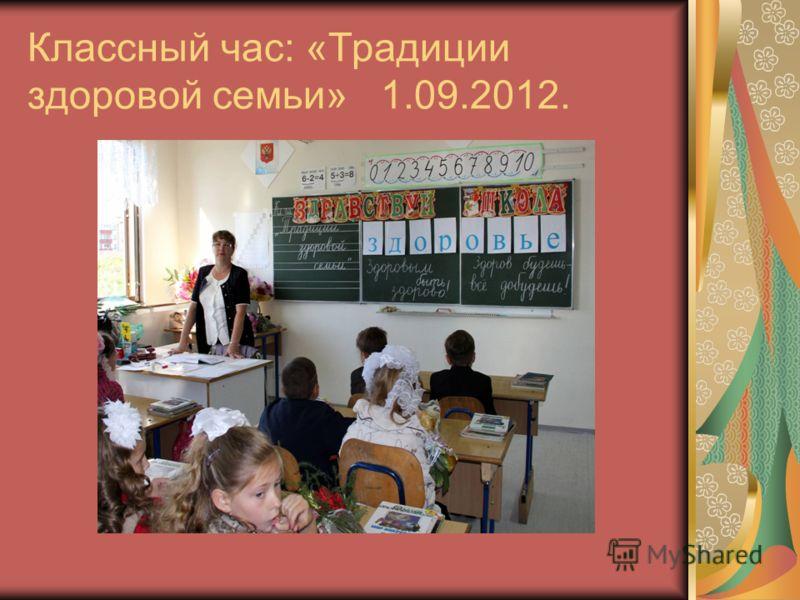 Классный час: «Традиции здоровой семьи» 1.09.2012.