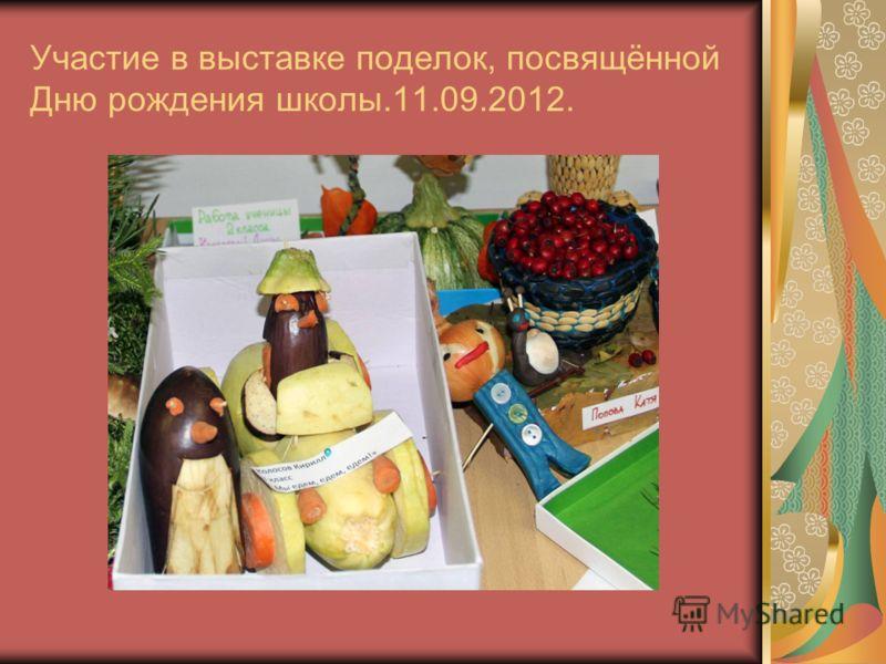Участие в выставке поделок, посвящённой Дню рождения школы.11.09.2012.