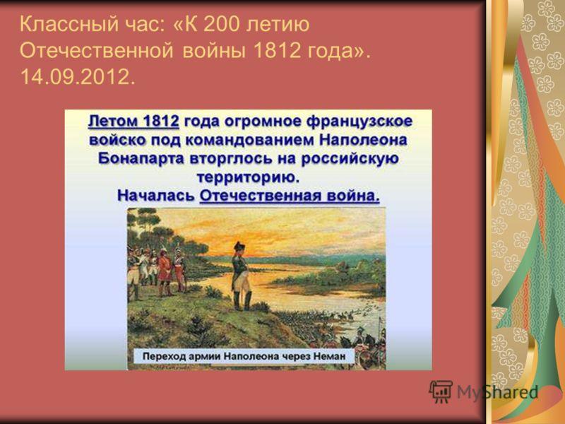 Классный час: «К 200 летию Отечественной войны 1812 года». 14.09.2012.
