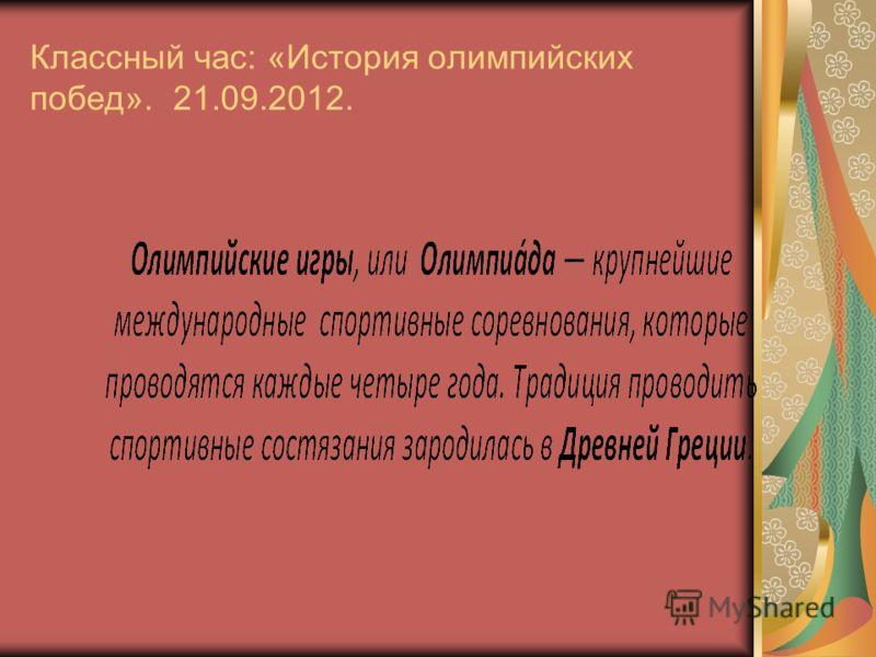 Классный час: «История олимпийских побед». 21.09.2012.