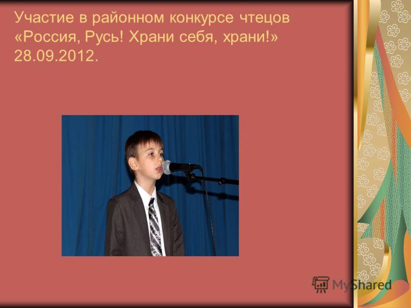 Участие в районном конкурсе чтецов «Россия, Русь! Храни себя, храни!» 28.09.2012.