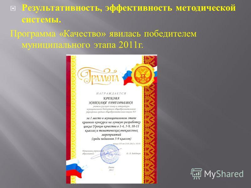 Результативность, эффективность методической системы. Программа « Качество » явилась победителем муниципального этапа 2011 г.