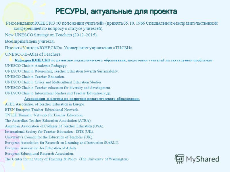 РЕСУРЫ, актуальные для проекта Рекомендация ЮНЕСКО «О положении учителей» (принята 05.10. 1966 Специальной межправительственной конференцией по вопросу о статусе учителей). New UNESCO Strategy on Teachers (2012 -2015). Всемирный день учителя. Проект