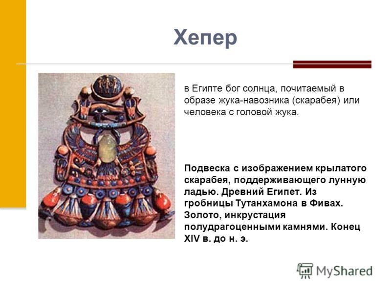 Хепер в Египте бог солнца, почитаемый в образе жука-навозника (скарабея) или человека с головой жука. Подвеска с изображением крылатого скарабея, поддерживающего лунную ладью. Древний Египет. Из гробницы Тутанхамона в Фивах. Золото, инкрустация полуд