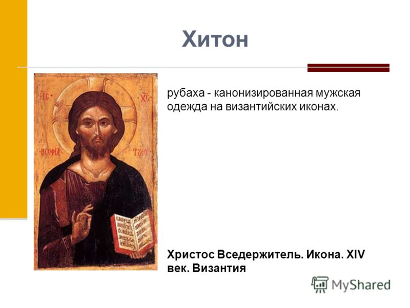 Хитон рубаха - канонизированная мужская одежда на византийских иконах. Христос Вседержитель. Икона. XIV век. Византия