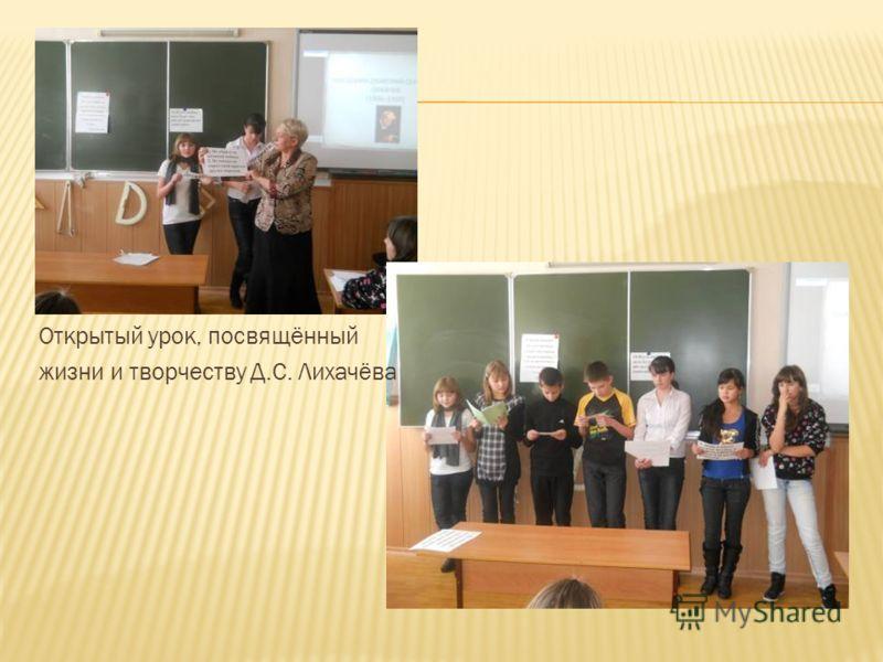 Открытый урок, посвящённый жизни и творчеству Д.С. Лихачёва