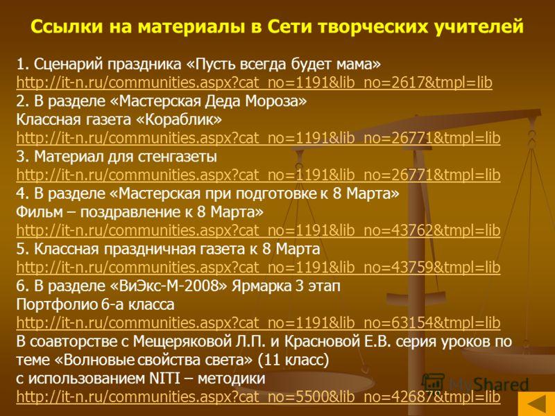 1. Сценарий праздника «Пусть всегда будет мама» http://it-n.ru/communities.aspx?cat_no=1191&lib_no=2617&tmpl=lib 2. В разделе «Мастерская Деда Мороза» Классная газета «Кораблик» http://it-n.ru/communities.aspx?cat_no=1191&lib_no=26771&tmpl=lib 3. Мат