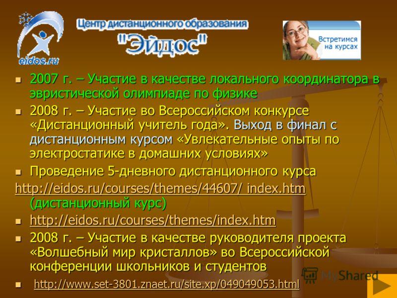 2007 г. – Участие в качестве локального координатора в эвристической олимпиаде по физике 2007 г. – Участие в качестве локального координатора в эвристической олимпиаде по физике 2008 г. – Участие во Всероссийском конкурсе «Дистанционный учитель года»