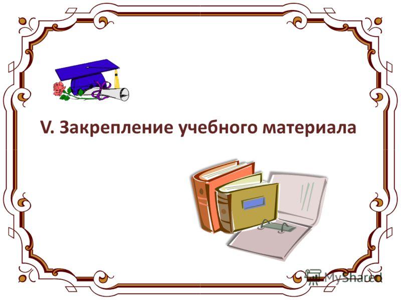 V. Закрепление учебного материала