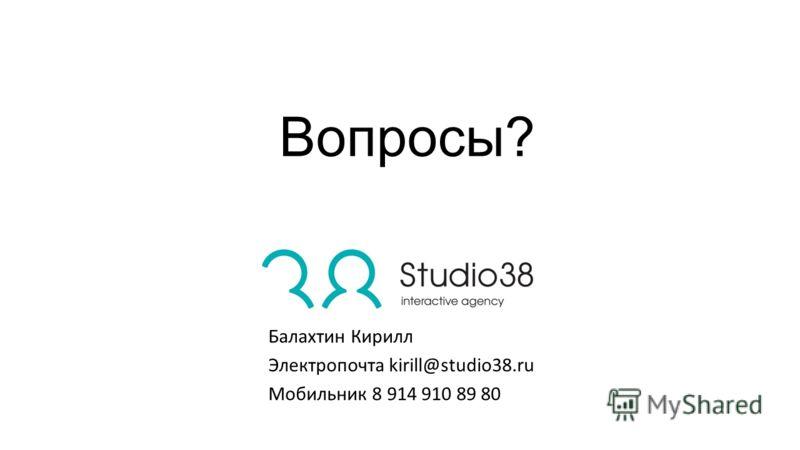Вопросы? Балахтин Кирилл Электропочта kirill@studio38.ru Мобильник 8 914 910 89 80