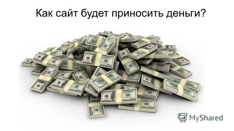 Как сайт будет приносить деньги?