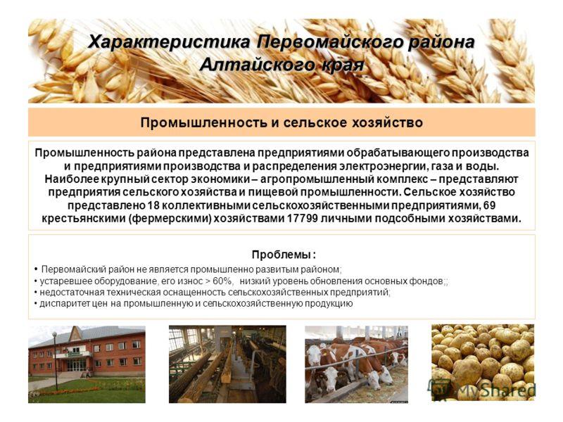 Характеристика Первомайского района Алтайского края Промышленность и сельское хозяйство Промышленность района представлена предприятиями обрабатывающего производства и предприятиями производства и распределения электроэнергии, газа и воды. Наиболее к