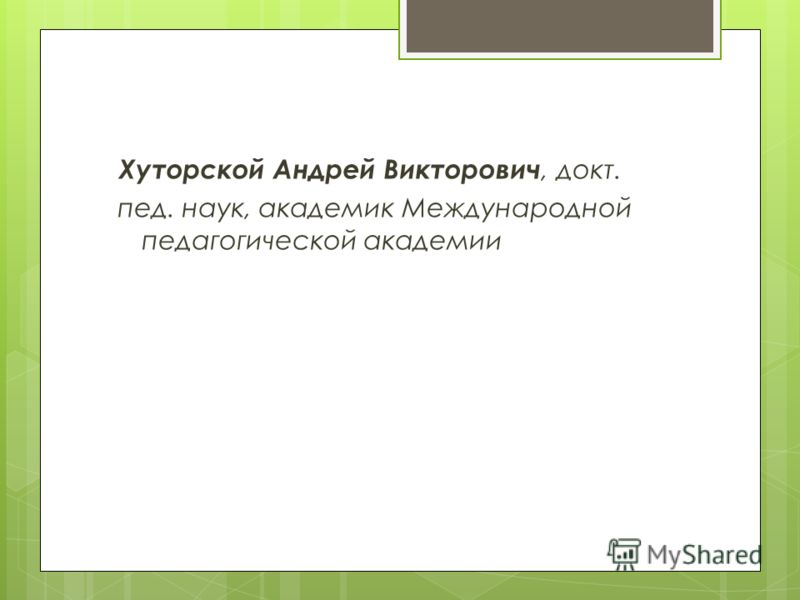 Хуторской Андрей Викторович, докт. пед. наук, академик Международной педагогической академии