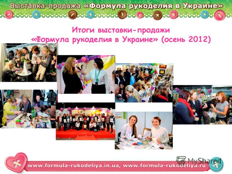 Итоги выставки-продажи «Формула рукоделия в Украине» (осень 2012)