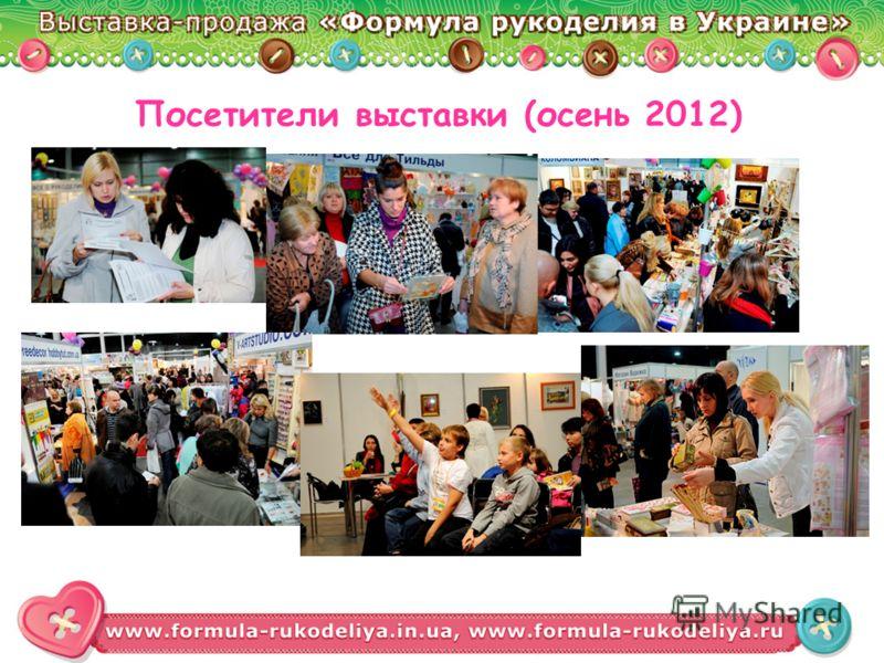 Посетители выставки (осень 2012)