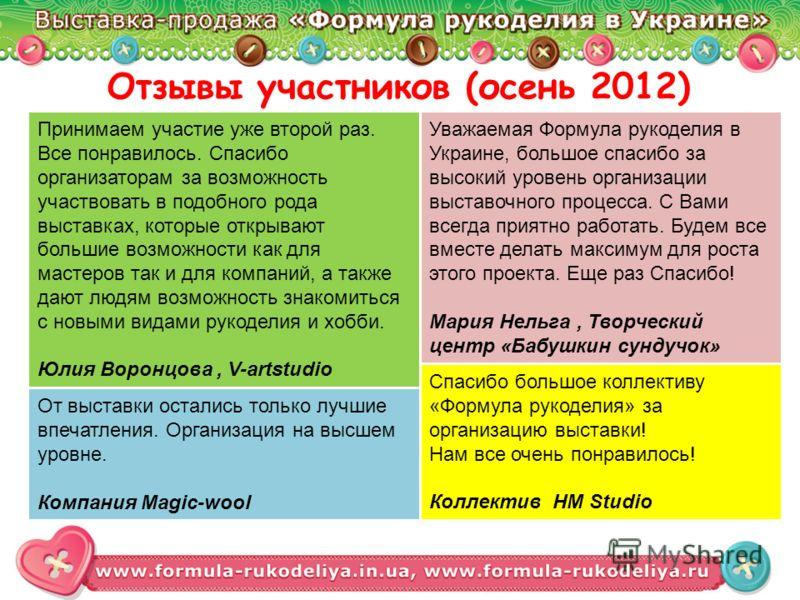 Отзывы участников (осень 2012) Уважаемая Формула рукоделия в Украине, большое спасибо за высокий уровень организации выставочного процесса. С Вами всегда приятно работать. Будем все вместе делать максимум для роста этого проекта. Еще раз Спасибо! Мар