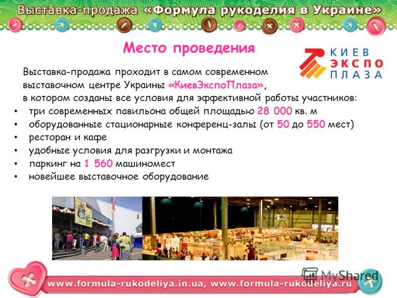 Выставка-продажа проходит в самом современном выставочном центре Украины «КиевЭкспоПлаза», в котором созданы все условия для эффективной работы участников: три современных павильона общей площадью 28 000 кв. м оборудованные стационарные конференц-зал