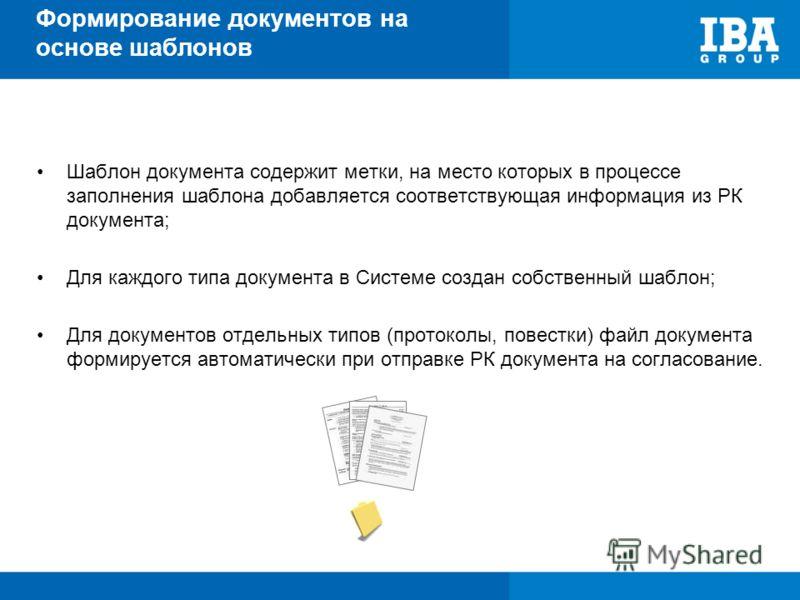 Формирование документов на основе шаблонов Шаблон документа содержит метки, на место которых в процессе заполнения шаблона добавляется соответствующая информация из РК документа; Для каждого типа документа в Системе создан собственный шаблон; Для док