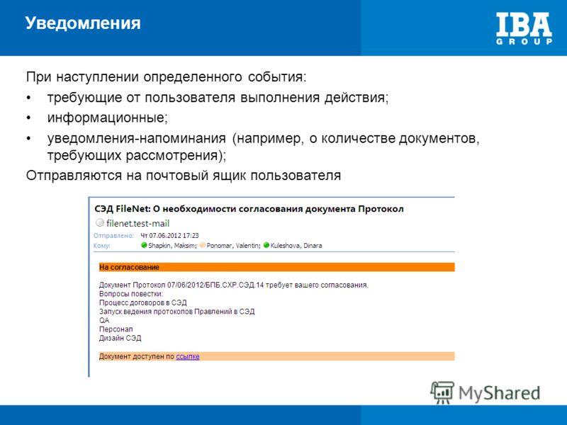 Уведомления При наступлении определенного события: требующие от пользователя выполнения действия; информационные; уведомления-напоминания (например, о количестве документов, требующих рассмотрения); Отправляются на почтовый ящик пользователя