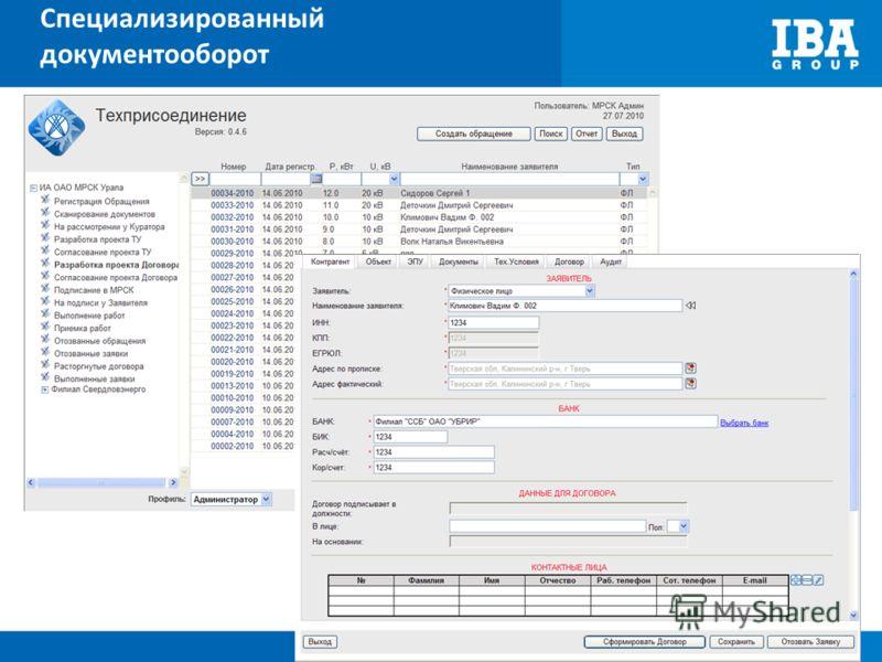Специализированный документооборот
