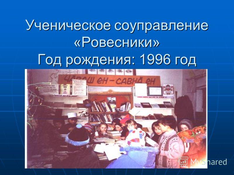 Ученическое соуправление «Ровесники» Год рождения: 1996 год