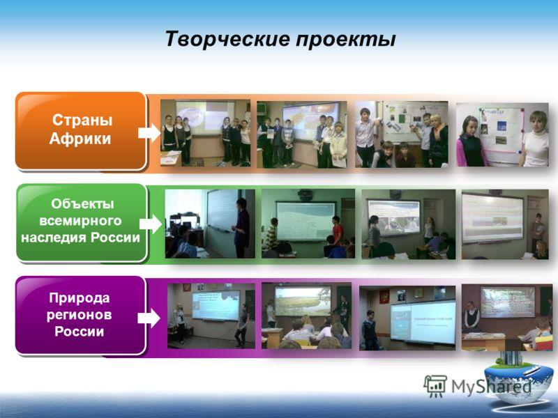 Творческие проекты Страны Африки Объекты всемирного наследия России Природа регионов России