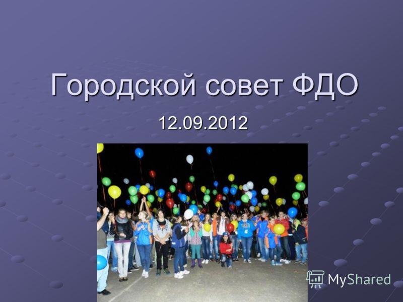 Городской совет ФДО 12.09.2012