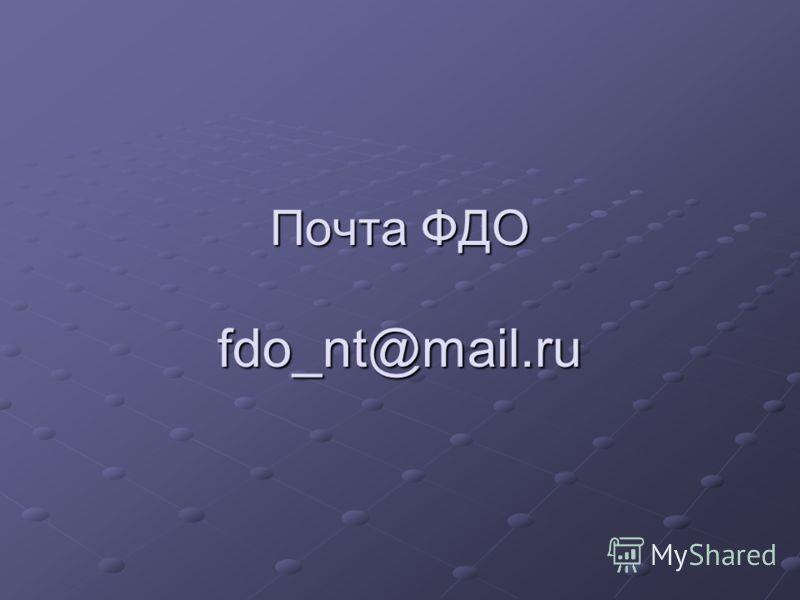 Почта ФДО fdo_nt@mail.ru