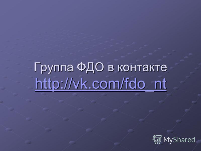 Группа ФДО в контакте http://vk.com/fdo_nt http://vk.com/fdo_nt