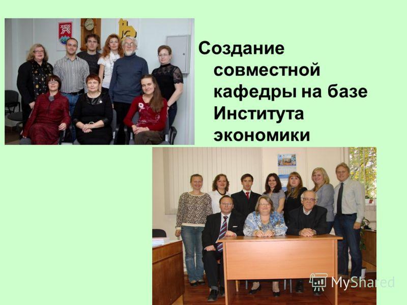Создание совместной кафедры на базе Института экономики