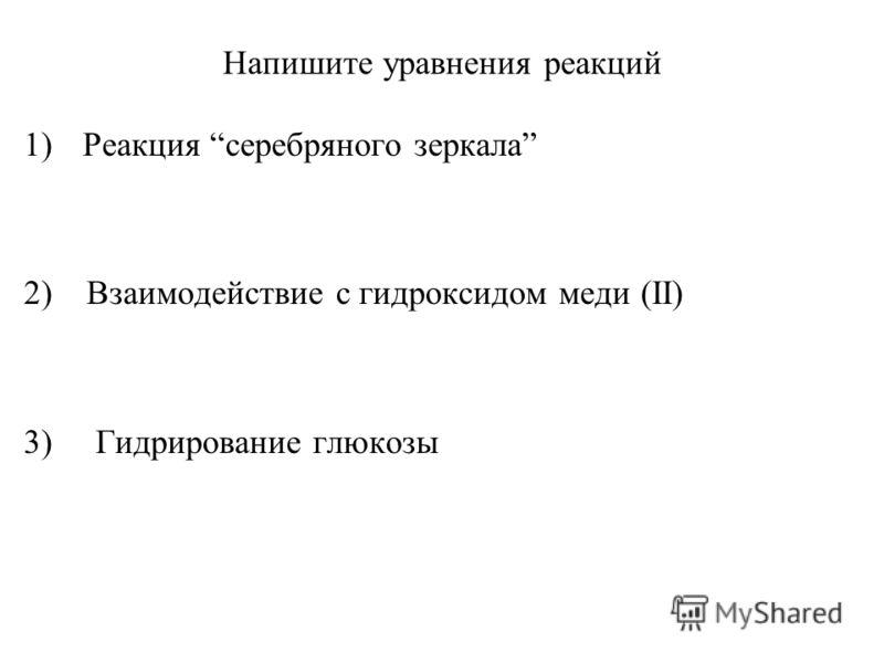 Напишите уравнения реакций 1)Реакция серебряного зеркала 2) Взаимодействие с гидроксидом меди (II) 3) Гидрирование глюкозы