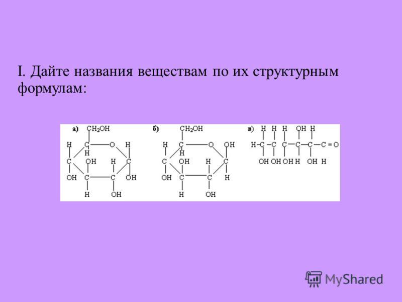 I. Дайте названия веществам по их структурным формулам: