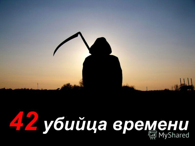 42 убийца времени